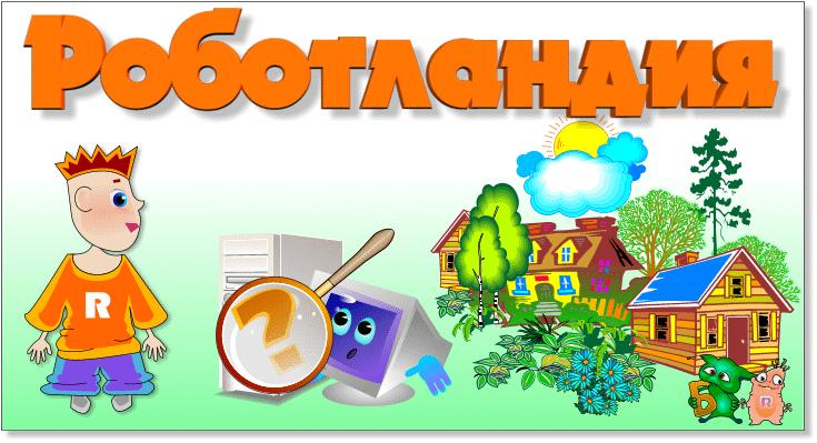 Роботландия Скачать - фото 8
