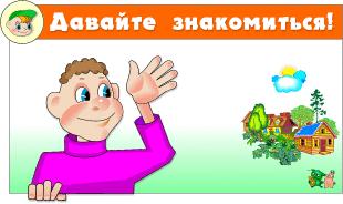 Игры на знакомства учитель знакомится с д знакомства без регистрации в саянске