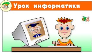 информатика для детей